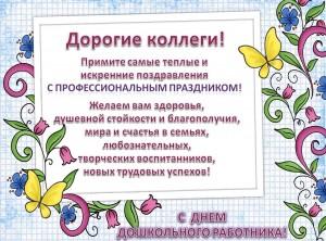 Поздравление дошкольных работников