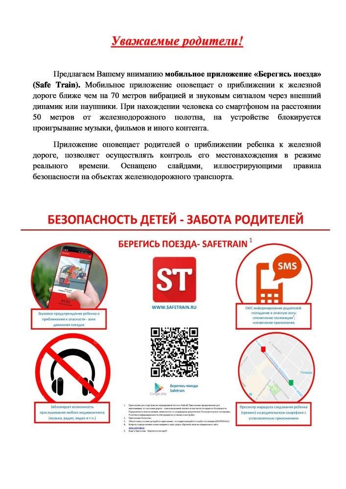 про мобильное приложение Safe Train
